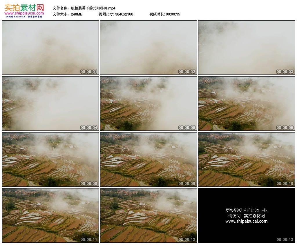 4K实拍视频素材丨航拍晨雾下的中国元阳梯田 4K视频-第1张