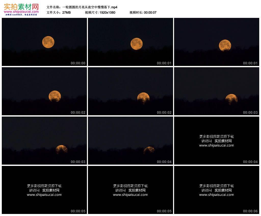 高清实拍视频素材丨一轮圆圆的月亮从夜空中慢慢落下 视频素材-第1张