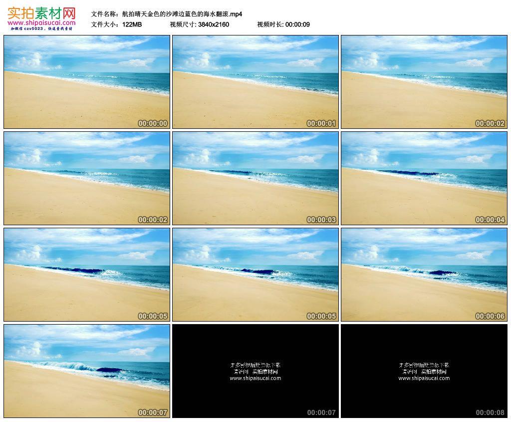 4K实拍视频素材丨航拍晴天金色的沙滩边蓝色的海水翻滚 4K视频-第1张