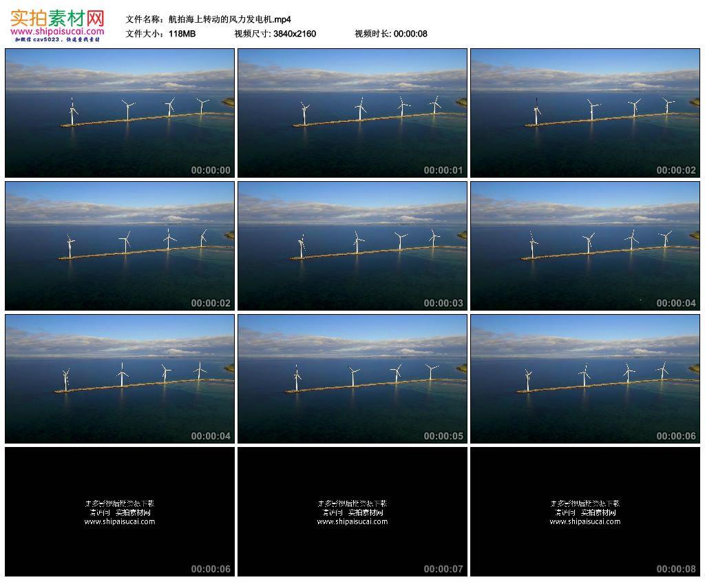 4K实拍视频素材丨航拍海上转动的风力发电机 4K视频-第1张
