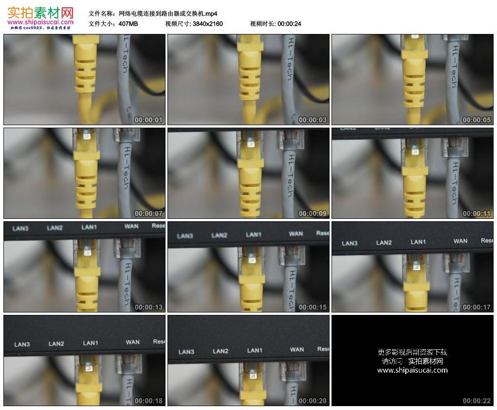 4K实拍视频素材丨网络电缆连接到路由器或交换机 4K视频-第1张