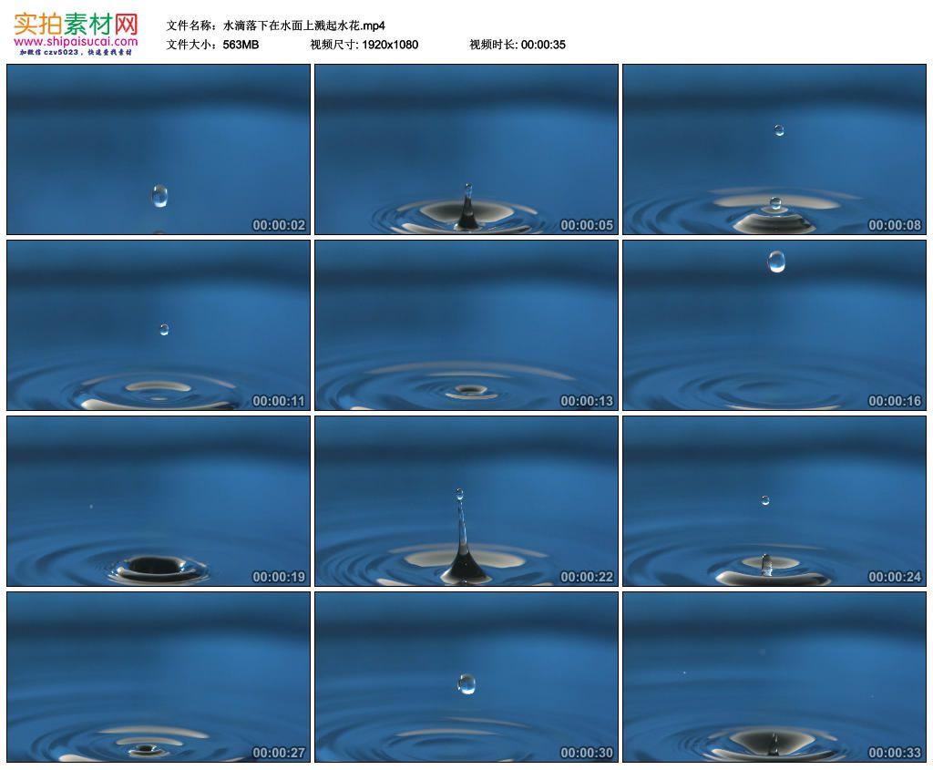 高清实拍视频素材丨水滴落下在水面上溅起水花 视频素材-第1张
