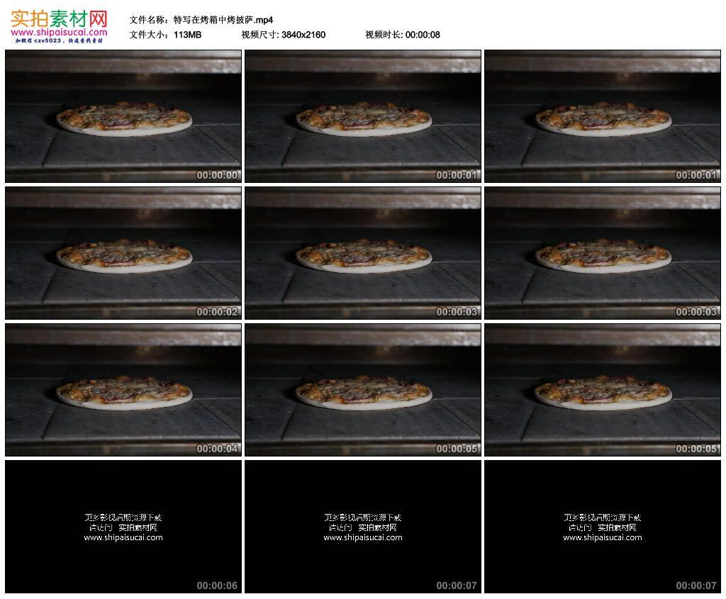 4K实拍视频素材丨特写在烤箱中烤披萨 4K视频-第1张