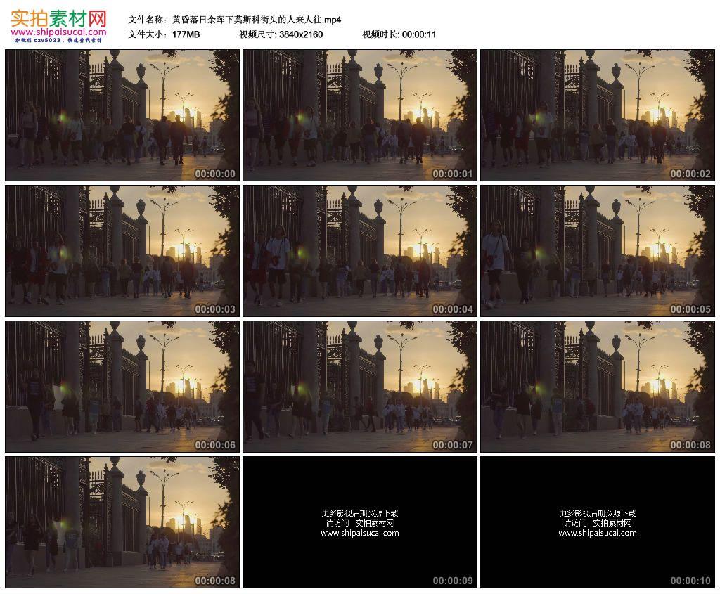 4K实拍视频素材丨黄昏落日余晖下莫斯科街头的人来人往 4K视频-第1张