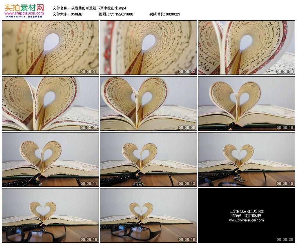 高清实拍视频素材丨从卷曲的可兰经书页中拉出来 视频素材-第1张