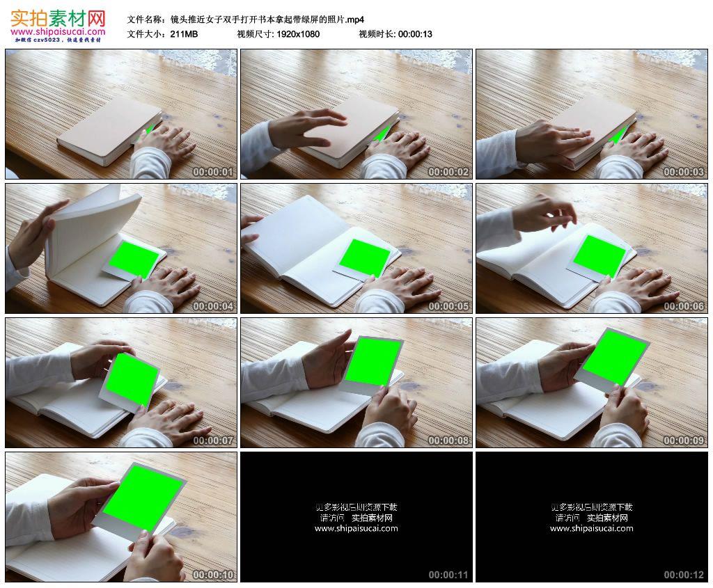 高清实拍视频素材丨镜头推近女子双手打开书本拿起带绿屏的照片 视频素材-第1张