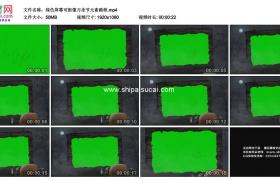 高清实拍视频素材丨绿色屏幕可抠像万圣节元素画框