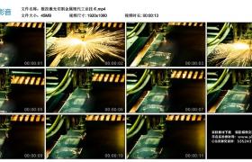 高清实拍视频素材丨数控激光切割金属现代工业技术