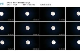 高清实拍视频丨夜空中一轮明月缓缓升起