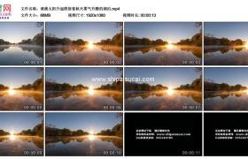 高清实拍视频素材丨清晨太阳升起照射着秋天雾气升腾的湖泊延时摄影