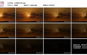 高清实拍视频丨云层遮住太阳延时摄影