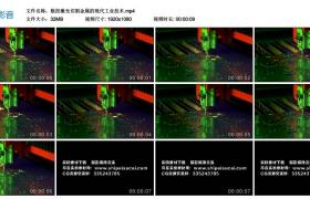 高清实拍视频素材丨数控激光切割金属的现代工业技术