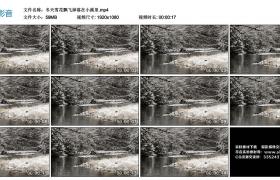 高清实拍视频丨冬天雪花飘飞掉落在小溪里