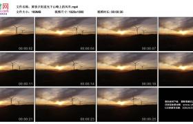 高清实拍视频素材丨黄昏夕阳逆光下山峰上的风车