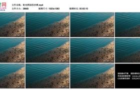 高清实拍视频丨阳光照射的沙滩碧波荡漾