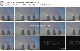 高清实拍视频素材丨火力发电厂烟囱冒着滚滚浓烟排放到天空