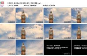 高清实拍视频素材丨蓝天流云下的英国伦敦大本钟延时摄影