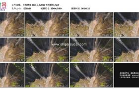 4K实拍视频素材丨自然景观 俯拍从高处流下的瀑布