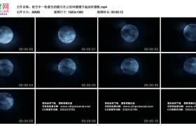 高清实拍视频素材丨夜空中一轮蓝色的圆月在云层间缓缓升起延时摄影