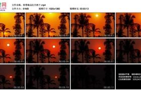 高清实拍视频丨热带海边红日西下