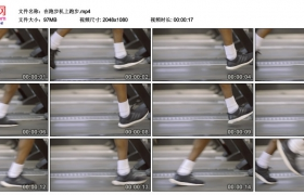 高清实拍视频丨在跑步机上跑步特写