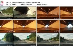 高清实拍视频素材丨行驶在中国贵州高速公路上的汽车穿过昏黄的隧道