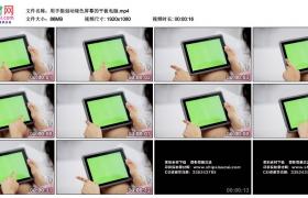 高清实拍视频素材丨用手指划动绿色屏幕的平板电脑