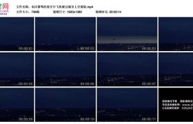 高清实拍视频丨电闪雷鸣的夜空中飞机驶过城市上空着陆