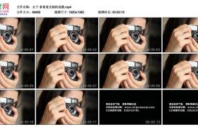 高清实拍视频丨女子拿着老式相机拍摄