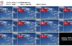 高清实拍视频素材丨晴天流云下土耳其国旗随风飘扬