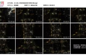 4K实拍视频素材丨无人机上帝视角航拍城市夜晚交通