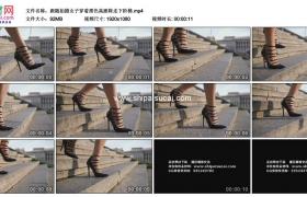 高清实拍视频素材丨跟随拍摄女子穿着黑色高跟鞋走下阶梯