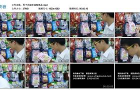 高清实拍视频丨男子在超市选购商品