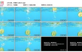 高清实拍视频丨柠檬掉入清水中