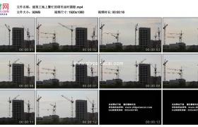 高清实拍视频素材丨建筑工地上繁忙的塔吊延时摄影