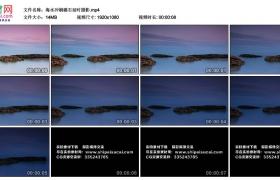 高清实拍视频丨海水冲刷礁石延时摄影