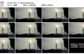 高清实拍视频丨晴空下工厂旁的高压线架电网