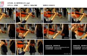 高清实拍视频丨拉小提琴的街头艺人