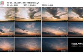 4K视频素材丨原野上黄昏时分的落日和晚霞延时摄影