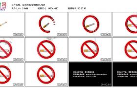 高清动态视频素材丨运动的3D禁烟标识