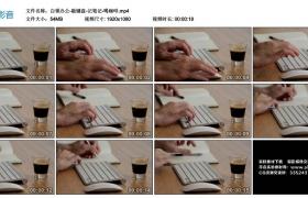 高清实拍视频素材丨白领办公-敲键盘-记笔记-喝咖啡