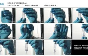 高清实拍视频丨护士观察输液管