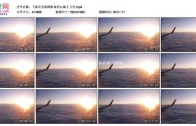高清实拍视频素材丨飞机在太阳照射着的云海上飞行