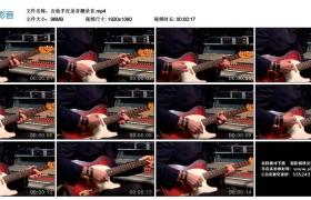 高清实拍视频丨吉他手在录音棚录音