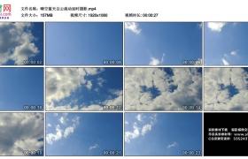 高清实拍视频丨晴空蓝天白云流动延时摄影