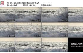 高清实拍视频素材丨海面上海浪拍打着礁石溅起白色的浪花
