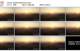 高清实拍视频素材丨航拍黄昏日落时的乡村山峦
