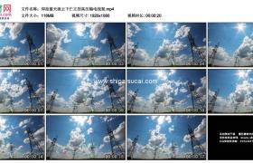 高清实拍视频素材丨仰拍蓝天流云下伫立的高压输电线架