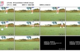 高清实拍视频素材丨特写运动员将高尔夫球轻推入洞