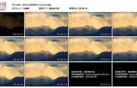 4K视频素材丨风吹阳光照射的云雾飘过山峦